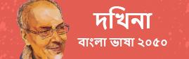 Side Banner Shirshendu Daskhina 2050