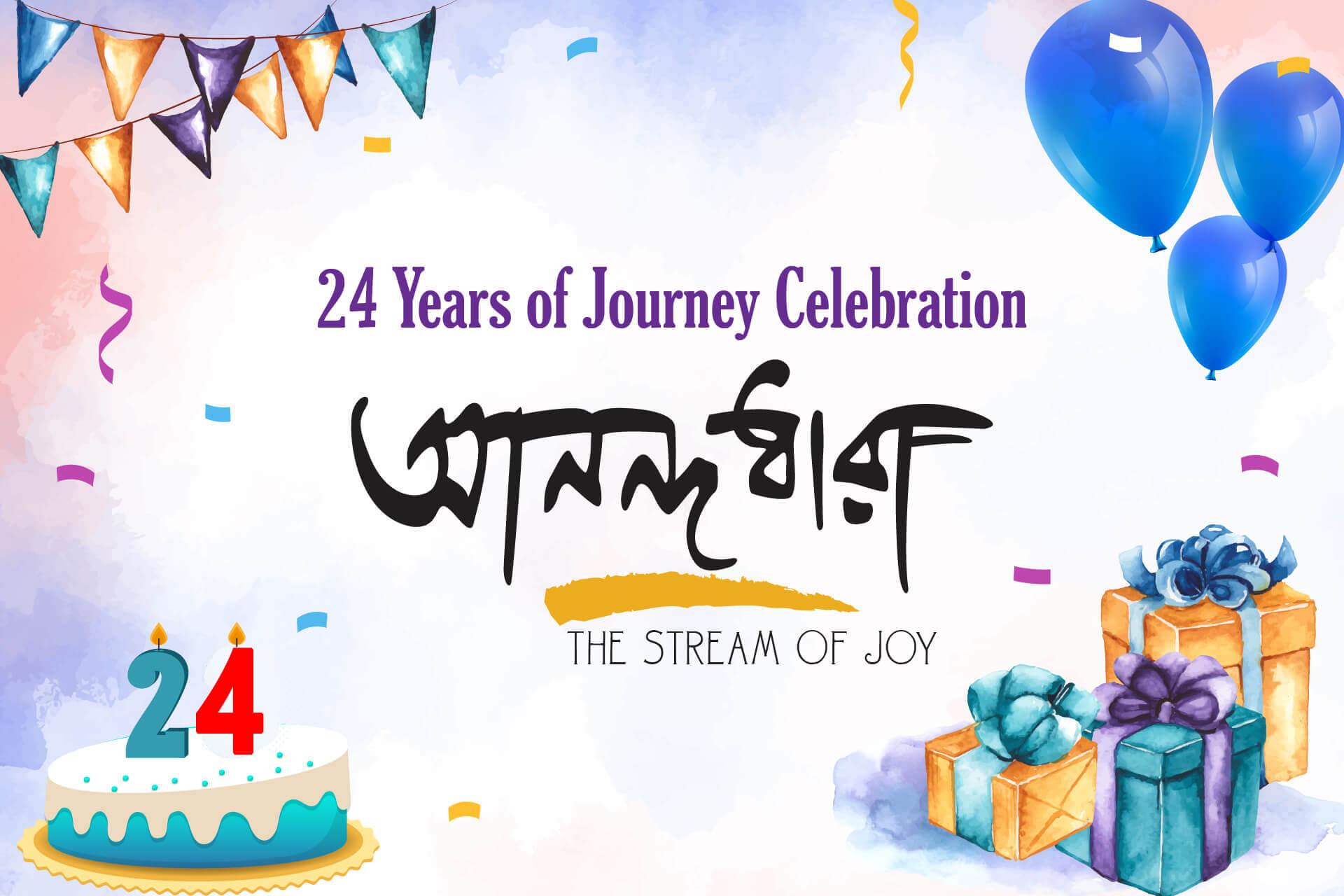 24 year journey